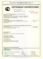 Сертификат ГОСТ Р на промышленные компьютеры серии RMatic